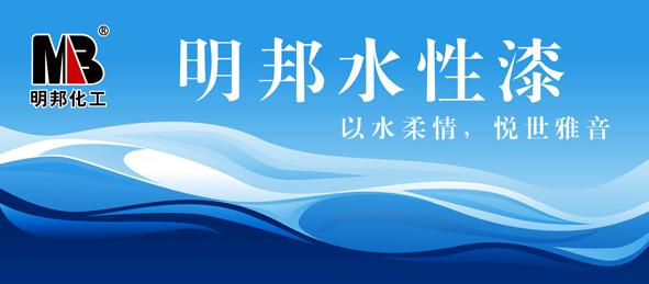 聆听愉悦的声音——明邦水性家具漆系列暨水性工业漆系列即将上市