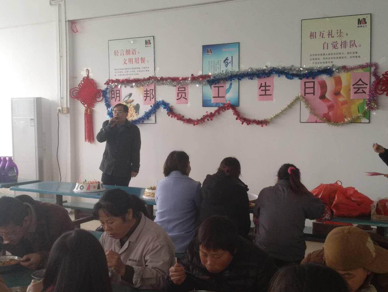 明邦化工-2019春节放假通知