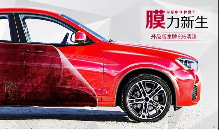 新品推荐丨膜力新生,升级版皇牌K696清漆
