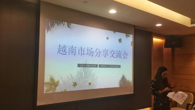 """分享、交流、合作、共赢:明邦化工参加顺德家具漆协会""""越南考察分享会"""""""