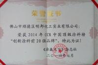 国内顶级涂料榜揭晓 明邦化工喜获奖项