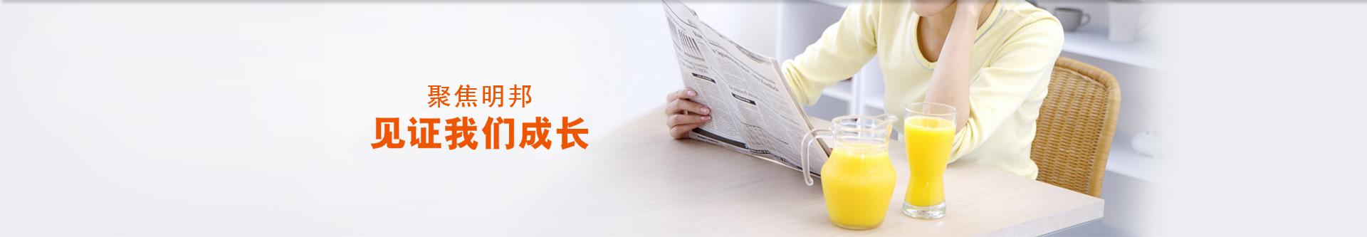 明邦化工简介